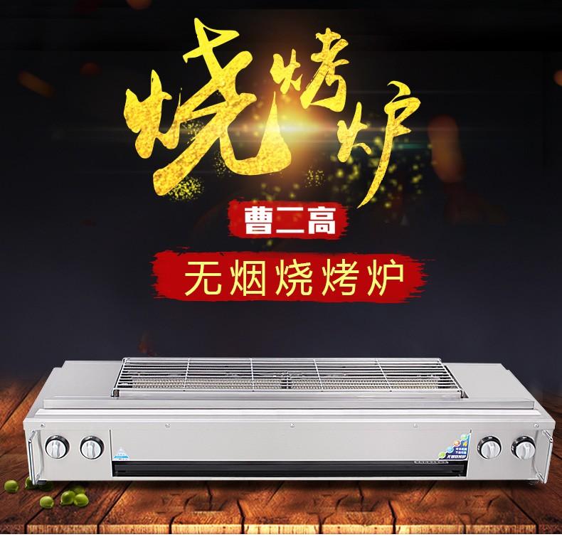 曹二高104燃气烧烤炉商用煤气液化气无烟烧烤炉户外烤生蚝烧烤机
