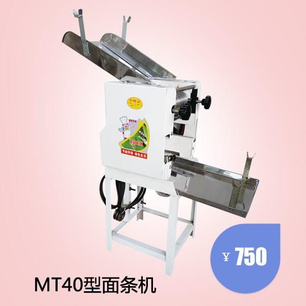 中北机械不锈钢大型压面机MT40-110型面条机