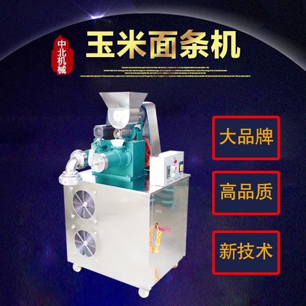 中北机械商用小型玉米面条机米线机粗粮面条机杂粮粉条机