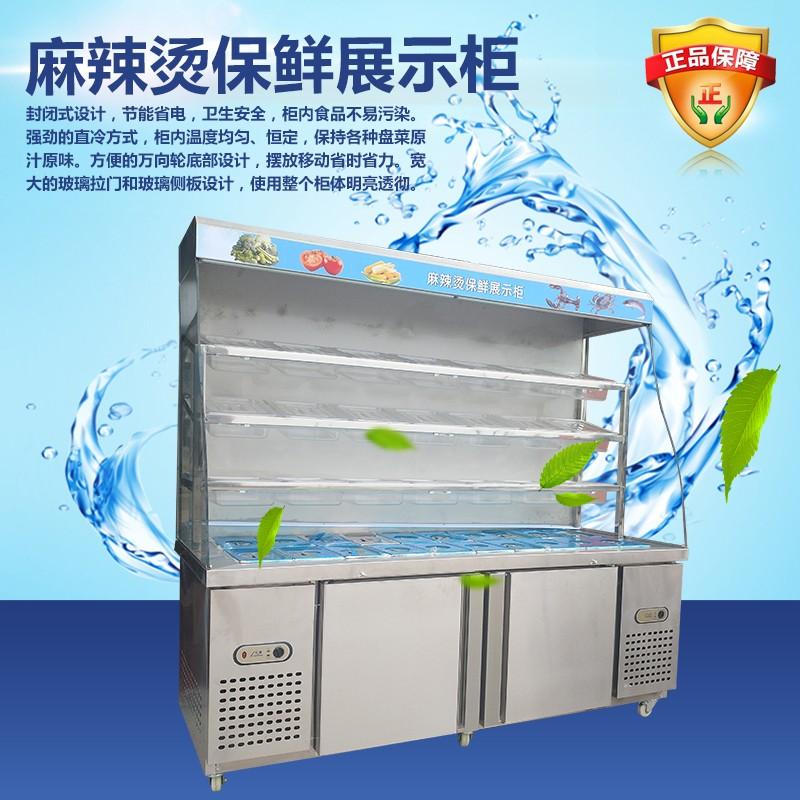 展艺兄弟麻辣烫保鲜展示柜蔬菜水果冰柜冷冻冒菜串串