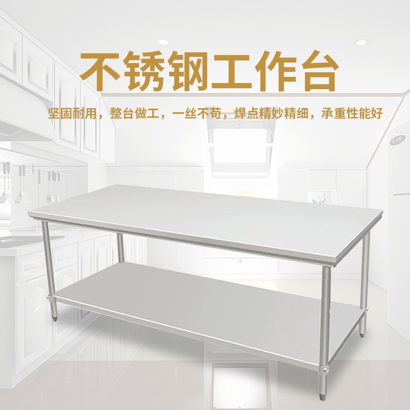 粤辉双层三层全不锈钢商用厨房工作台饭店厨房操作台
