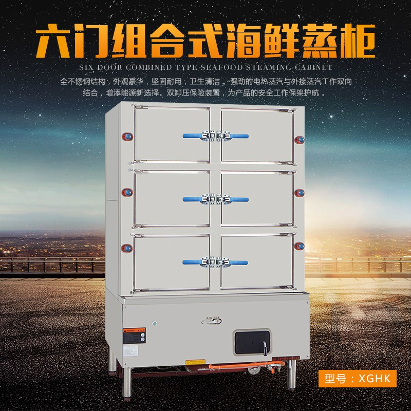 鑫广汇环保节能商用家用组合式海鲜蒸柜