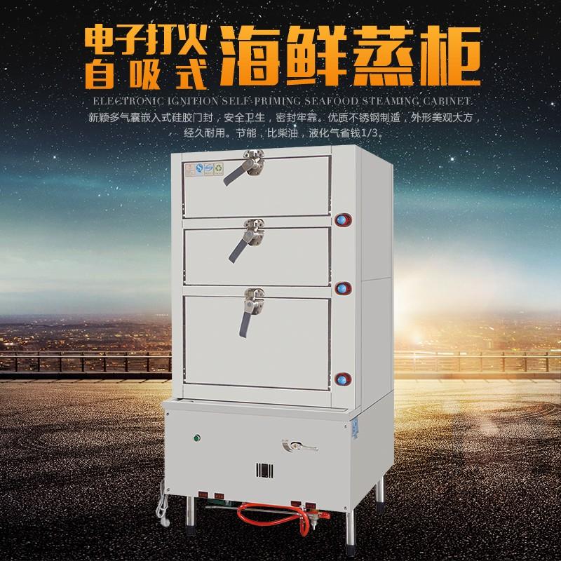 鑫广汇节能环保电子打火自吸式海鲜蒸柜
