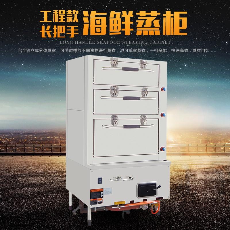 鑫广汇环保节能工程款长把手全钢燃气商用海鲜蒸柜