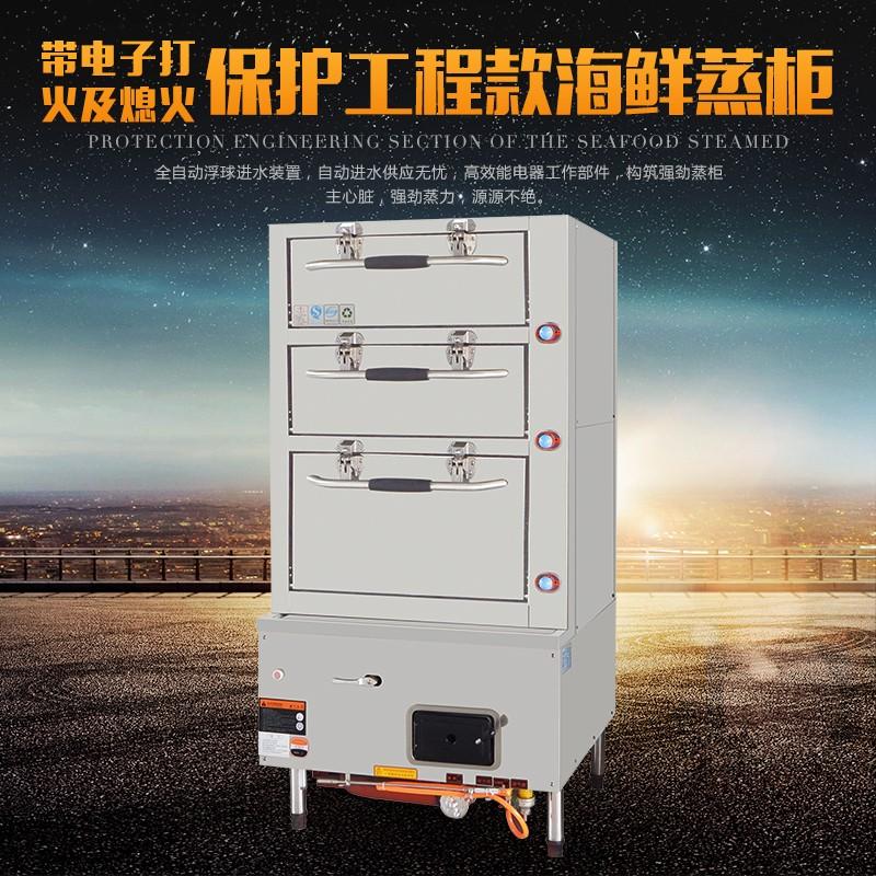 鑫广汇电子打火熄火环保节能全钢保护工程款海鲜蒸柜