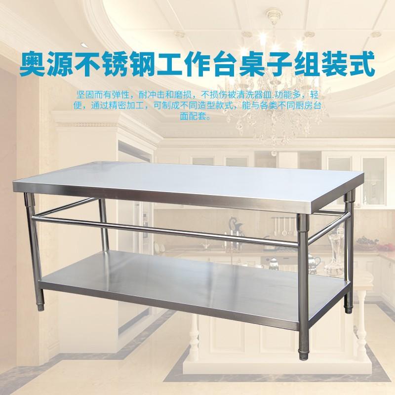奥源不锈钢工作台桌子组装式厨房操作台双层平板打荷包台