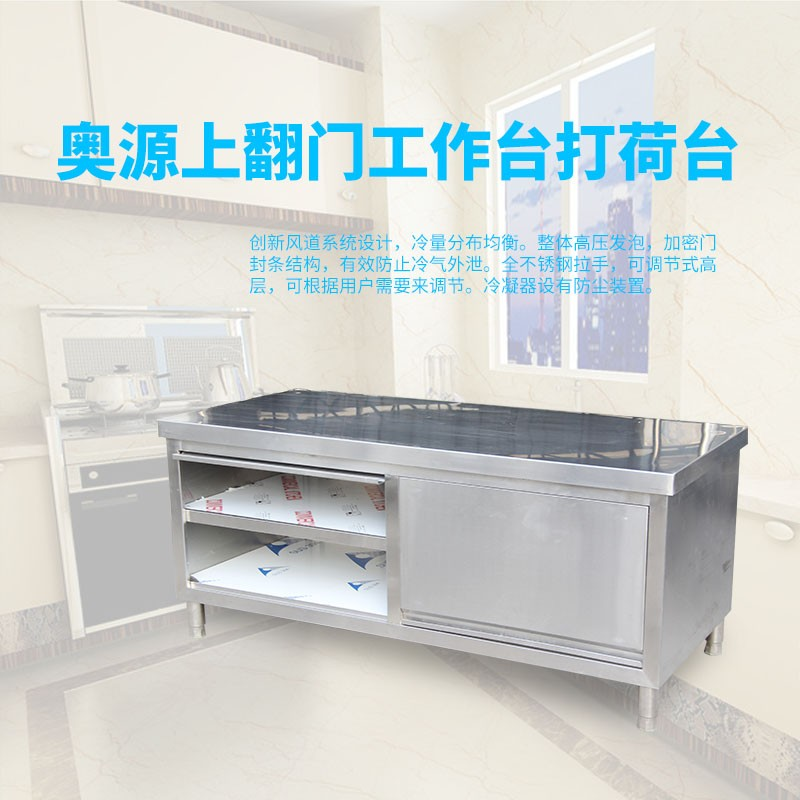 奥源上翻门工作台打荷台不锈钢操作台酒店饭店食堂商用厨房设备