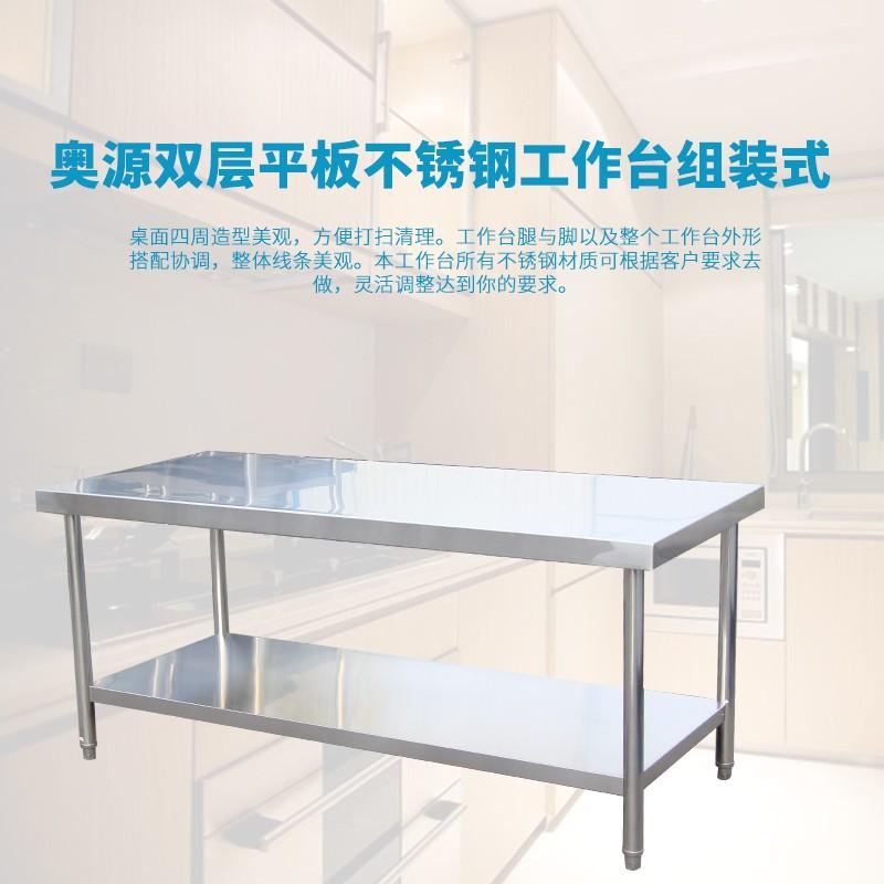 奥源双层平板不锈钢工作台组装式打荷台厨房操作台