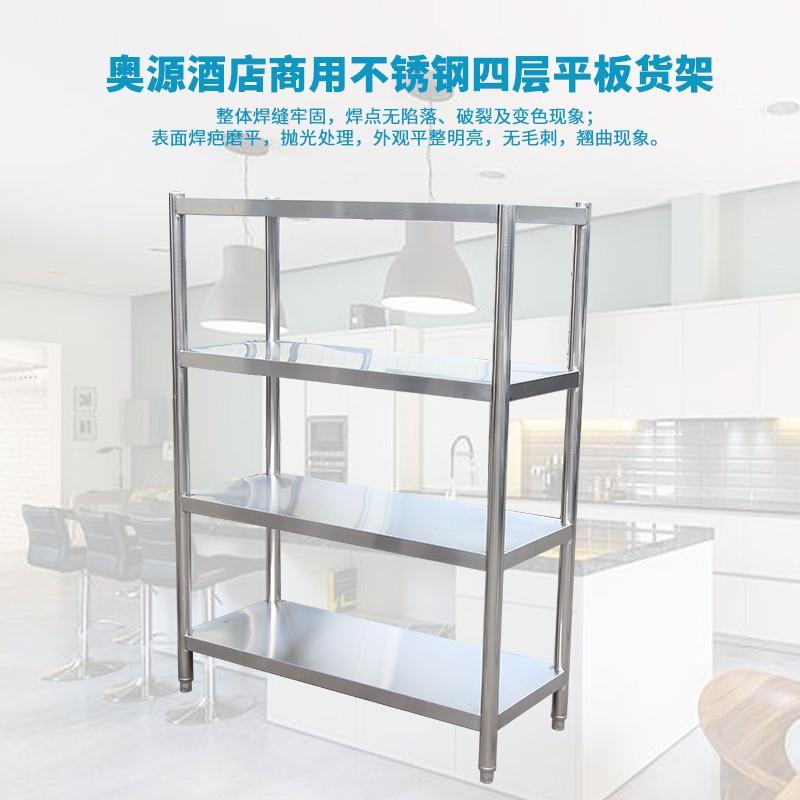 奥源酒店商用不锈钢四层平板货架碗架菜架置物架层架