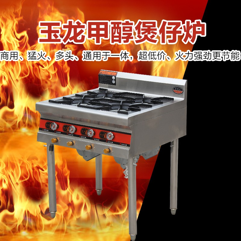 玉龙甲醇煲仔炉醇基燃料不锈钢砂锅煲汤节能猛火灶醇