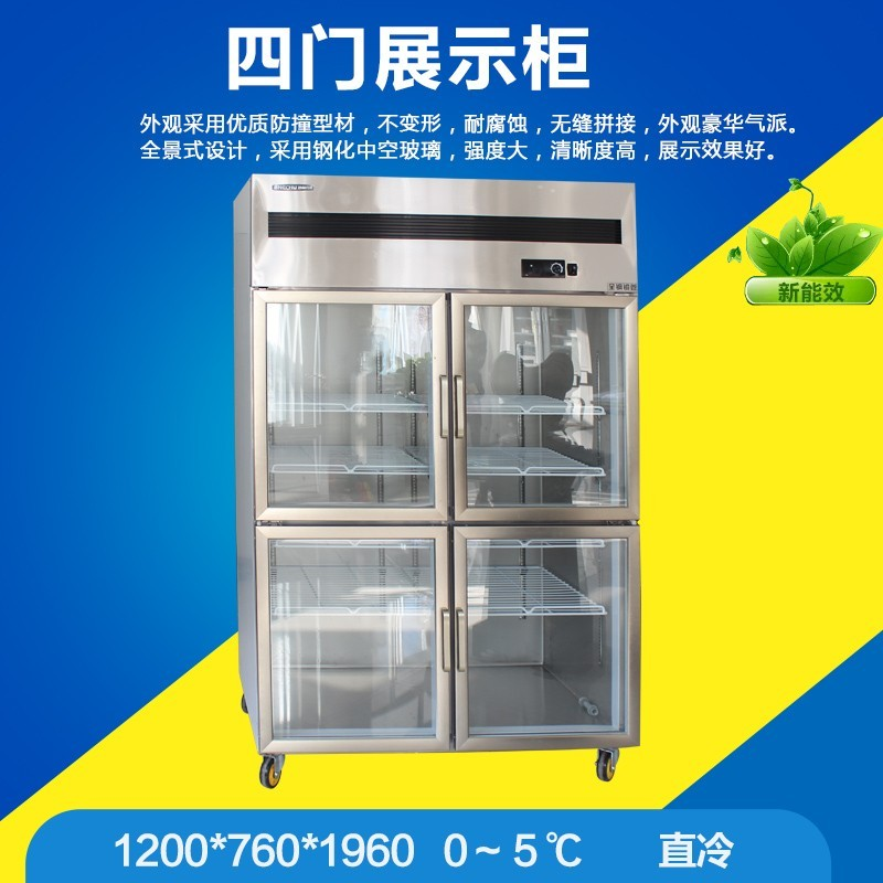 冰厨工程款四门直冷商用展示柜立式冷藏柜超市商用四