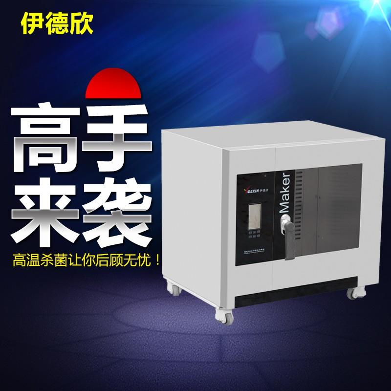 伊德欣商用YDX-迷你2plus热风循环消毒柜不