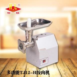 恒联TJ12-H绞肉机电动绞肉机搅肉碎肉机灌肠机