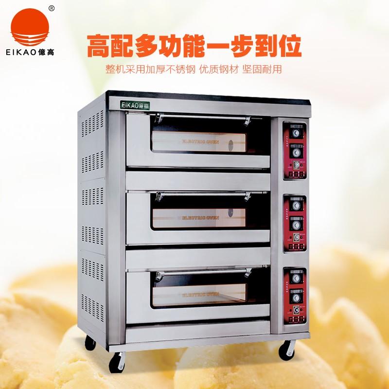 亿高豪华电烤箱三层商用烤箱 3层电烤炉 大型蛋糕