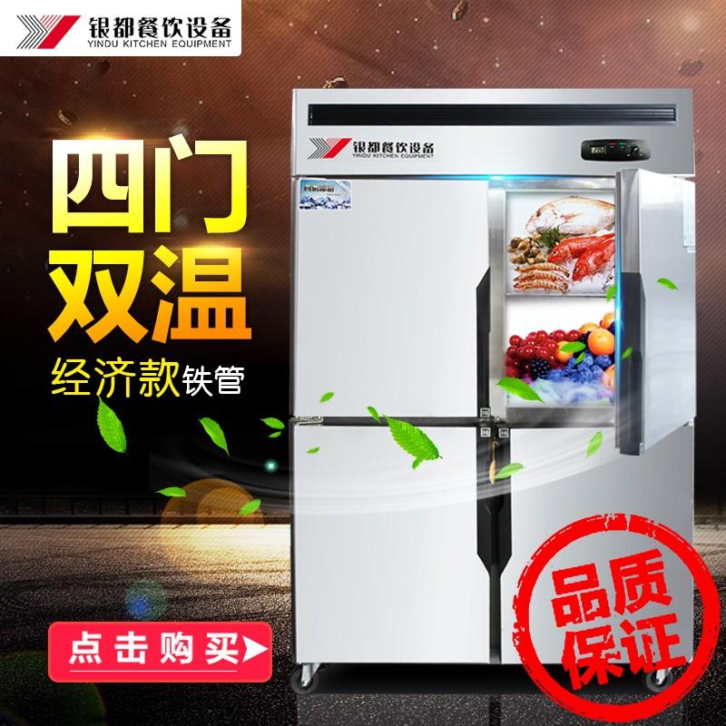 杭州银都双机双温全钢铜管四门冷柜4门冰箱冰柜冷柜冷藏冷冻保鲜柜展