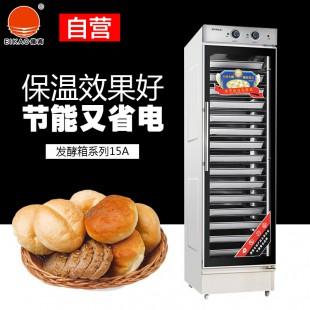 亿高发酵箱系列15A面包馒头发酵柜不锈钢面粉发面发酵机