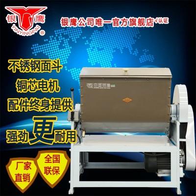 银鹰HWT、HWJ、HWY型和面机(烤漆)电动面粉搅拌机打面机全
