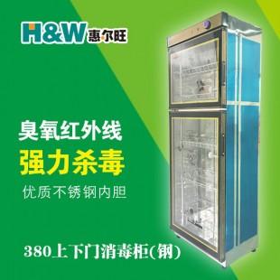 惠尔旺380上下门消毒柜(钢)商用消毒柜碗柜立式上下门红外线消毒