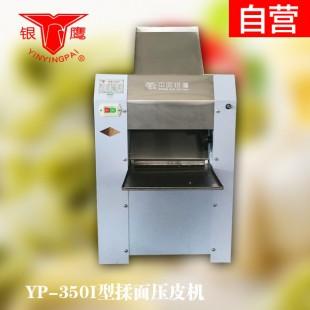 银鹰YP-350I型揉面压皮机(烤漆)多功能压面机手动不锈钢饺子