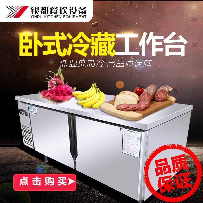 杭州银都1.8米保鲜工作台/1.5米保鲜工作台/1.2米商用冷藏