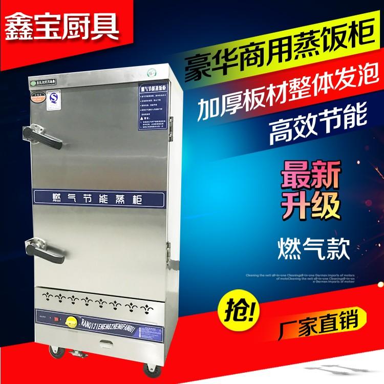 鑫宝JYX-R燃气蒸饭车全自动蒸饭车蒸饭机燃气电蒸箱商用