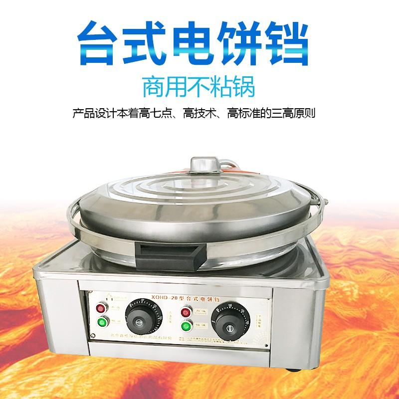 顺驰商用电饼铛台式电饼铛 烙饼机 烤饼炉 不粘锅电饼铛 千层饼机