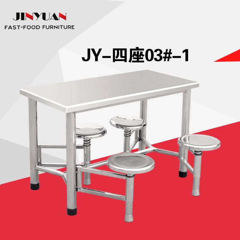 金源餐桌椅JY-四座03#-1餐桌椅学校连体餐桌椅