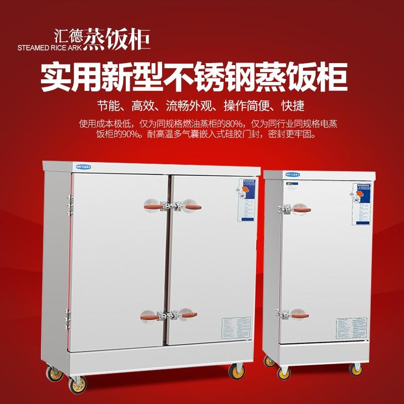 汇德商用高效节能煤气蒸饭柜蒸汽柜蒸饭机蒸包炉蒸箱