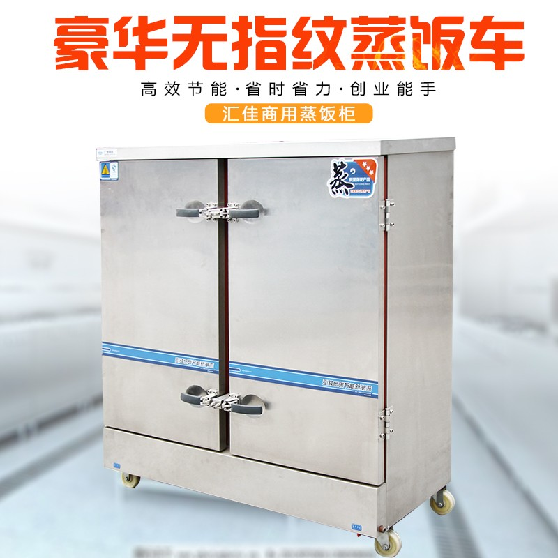 汇佳优质不锈钢节能环保高效保温豪华无指纹蒸饭车双