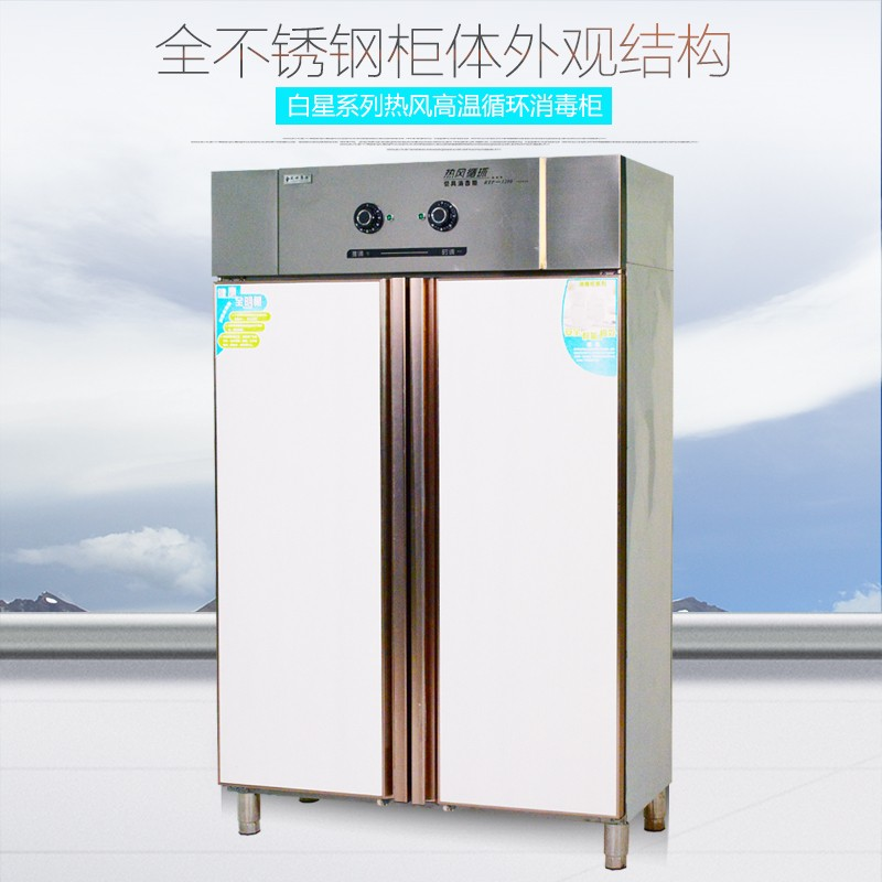 康之源 白星系列优质不锈钢整体发泡节能环保导热速度快热风高温循环消毒柜