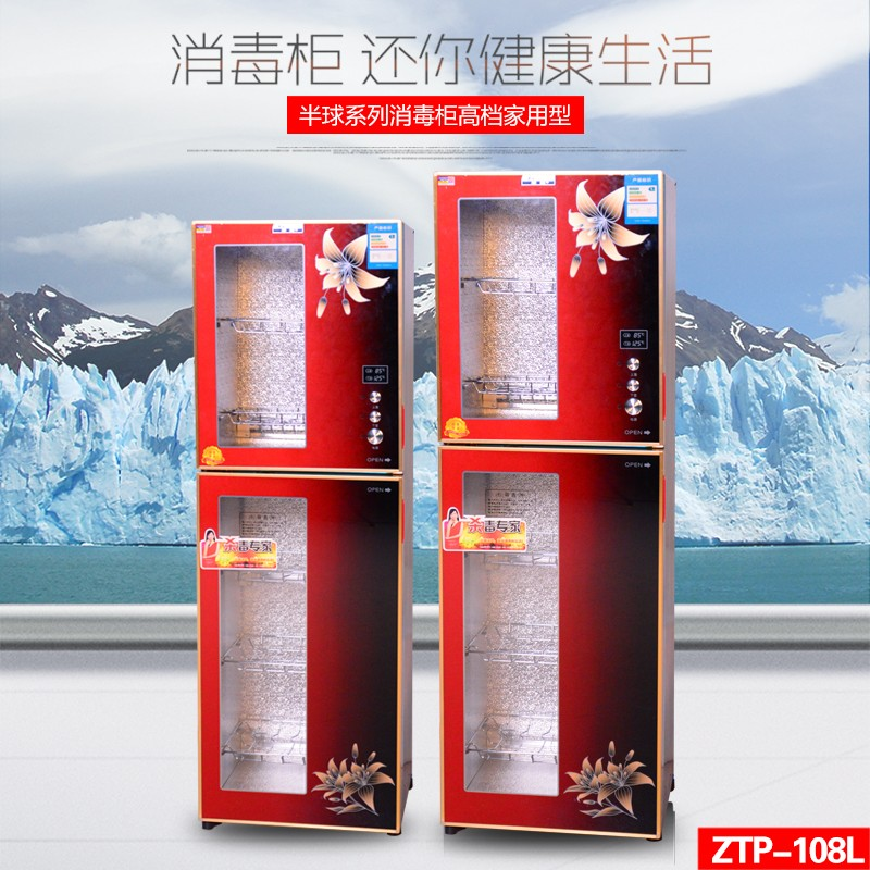 康之源 半球系列全不锈钢高效节能自动断电高档家用消毒柜