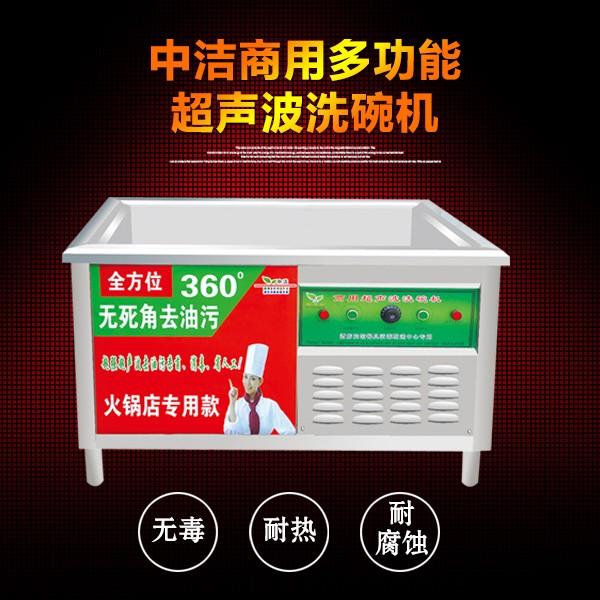 中洁商用多功能超声波洗碗机厂家洗菜机全自动洗碟机